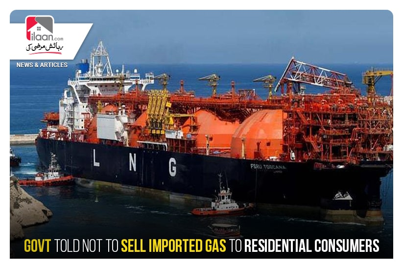 Govt told not to sell imported gas to residential consumers