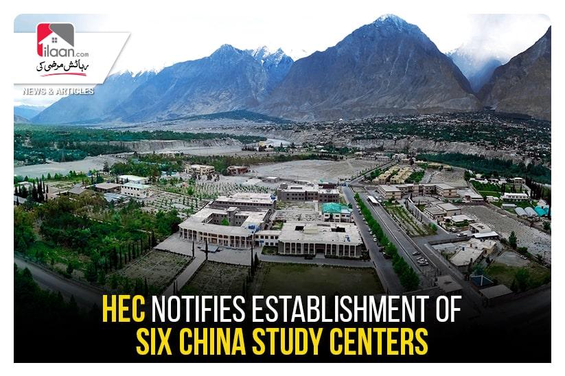 HEC notifies establishment of six China Study Centers