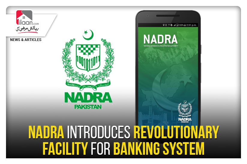 NADRA introduces revolutionary facility for banking system