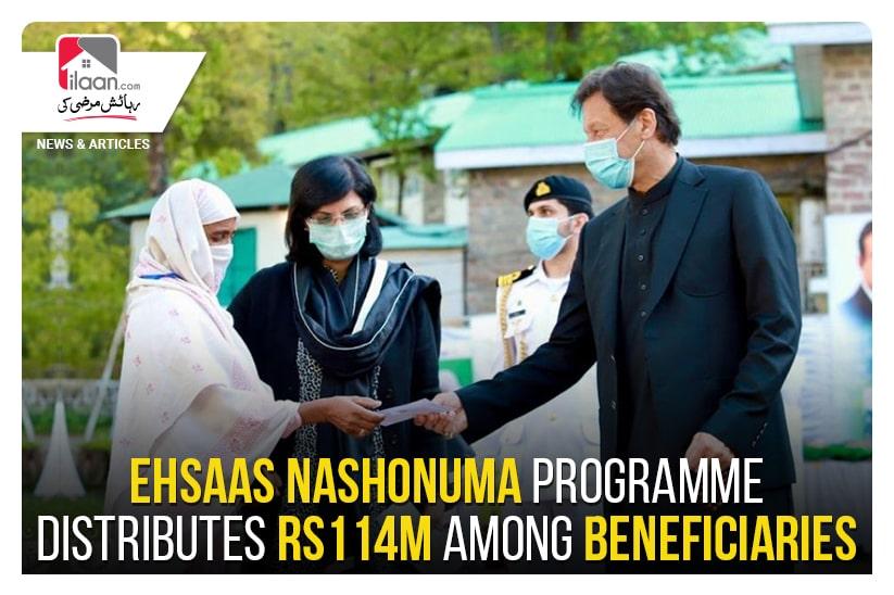 Ehsaas Nashonuma programme distributes Rs114m among beneficiaries