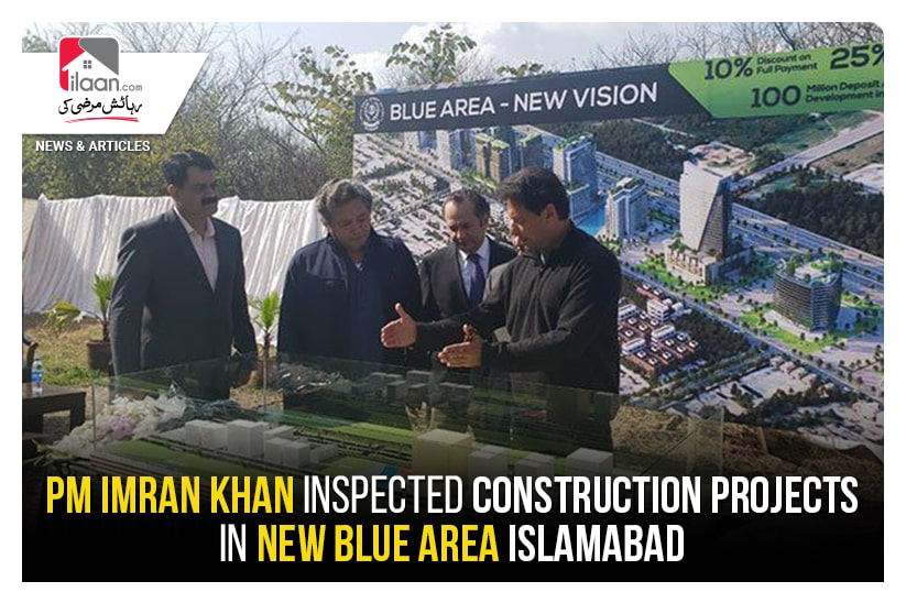 PM Imran Khan inspected construction projects in New Blue Area Islamabad