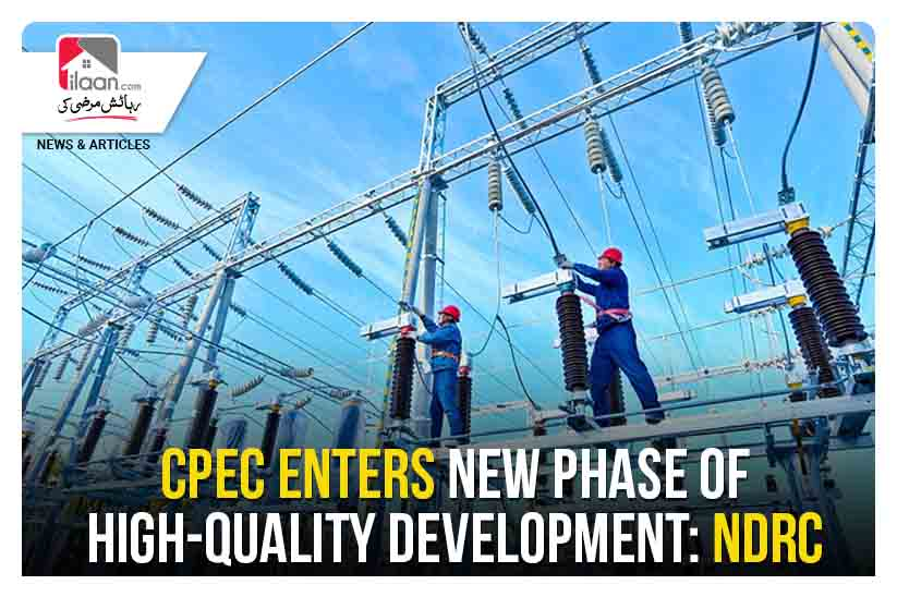 CPEC enters new phase of high-quality development: NDRC