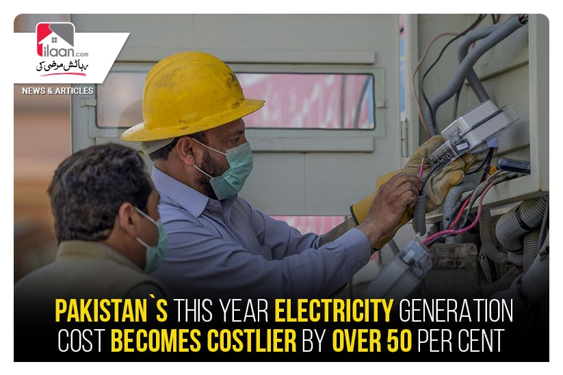 Pakistan`s this year electricity generation cost becomes costlier by over 50 per cent