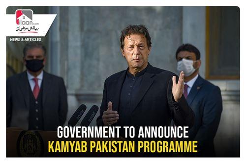 Government to announce Kamyab Pakistan Programme