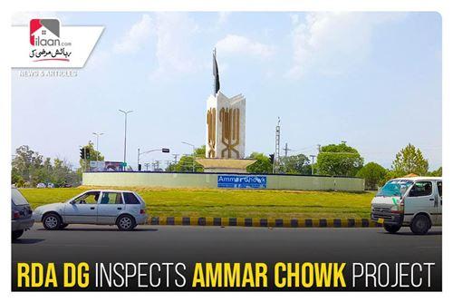 RDA DG inspects Ammar Chowk project